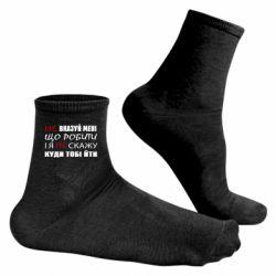 Чоловічі шкарпетки Не вказуй мені що робити, і я не скажу куди тобi йти