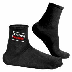 Мужские носки Нужный человек