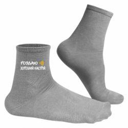 Чоловічі шкарпетки Роздаю Хороший Настрій