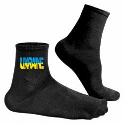 Мужские носки Ukraine