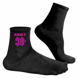 Чоловічі шкарпетки Вижив в 90 е