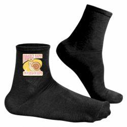 Чоловічі шкарпетки Залишайся вдома, так я всюди як вдома