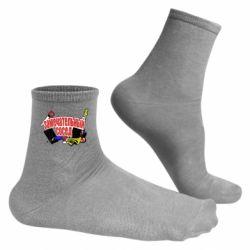 Чоловічі шкарпетки Чудовий сусід