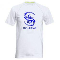 Мужская спортивная футболка 100% козак - FatLine