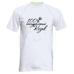 Мужская спортивная футболка 100% натуральный козак