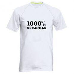 Мужская спортивная футболка 1000% Українець - FatLine