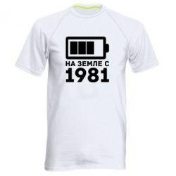Мужская спортивная футболка 1981 - FatLine