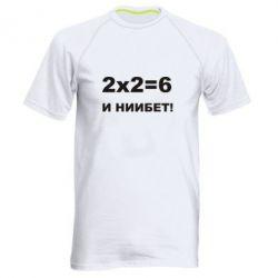Мужская спортивная футболка 2х2=6 - FatLine