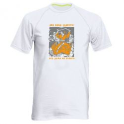 Мужская спортивная футболка Або волю здобути, або дома не бувати - FatLine