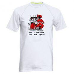 Мужская спортивная футболка Або зі щитом, або на щиті - FatLine