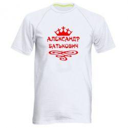 Мужская спортивная футболка Александр Батькович