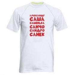 Мужская спортивная футболка Александр