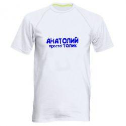 Мужская спортивная футболка Анатолий просто Толик