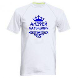Мужская спортивная футболка Андрей Батькович