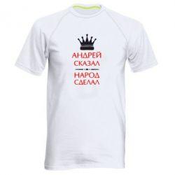 Мужская спортивная футболка Андрей сказал - народ сделал - FatLine