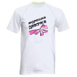 Мужская спортивная футболка Андрюхина девочка - FatLine