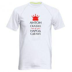 Мужская спортивная футболка Антон сказал - народ сделал - FatLine