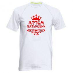 Мужская спортивная футболка Артем Батькович - FatLine