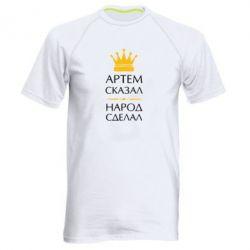 Мужская спортивная футболка Артем сказал - народ сделал - FatLine