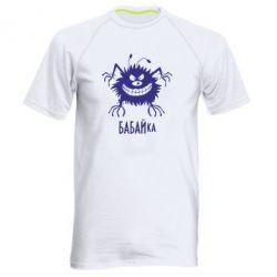 Мужская спортивная футболка Бабайка - FatLine