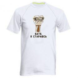 Мужская спортивная футболка Батя, я стараюсь - FatLine
