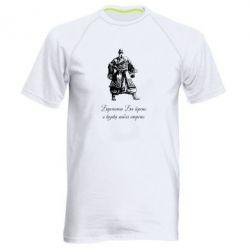 Мужская спортивная футболка Береженого Бог береже, а козака шабля стереже - FatLine