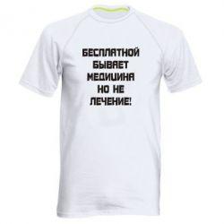 Мужская спортивная футболка Бесплатной бывает медицина - FatLine