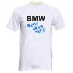 Мужская спортивная футболка BMW Bratve mojno wse!!! - FatLine