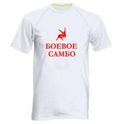 Мужская спортивная футболка Боевое Самбо - FatLine