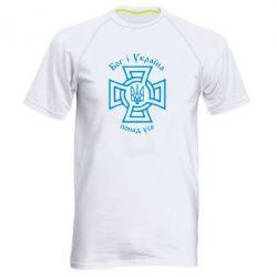 Мужская спортивная футболка Бог і Україна понад усе! - FatLine