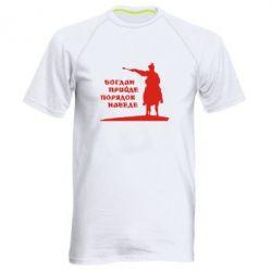 Мужская спортивная футболка Богдан прийде - порядок наведе - FatLine