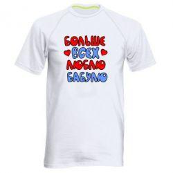 Мужская спортивная футболка Больше всех люблю бабулю! - FatLine