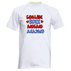 Мужская спортивная футболка Больше всех люблю дедулю! - FatLine
