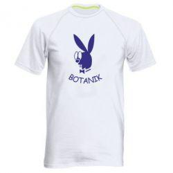 Мужская спортивная футболка Ботаник - FatLine