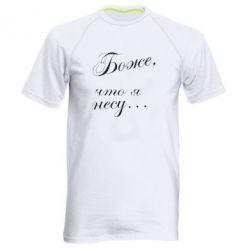Мужская спортивная футболка Боже, что я несу... - FatLine