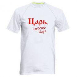 Мужская спортивная футболка Царь, просто царь - FatLine