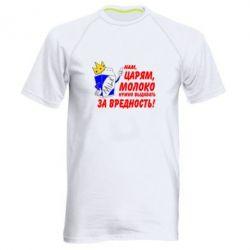 Мужская спортивная футболка Царям надо выдавать молоко за вредность - FatLine
