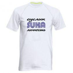 Мужская спортивная футболка Cуслик личность - FatLine