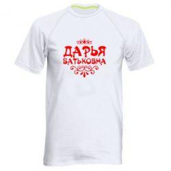 Мужская спортивная футболка Дарья Батьковна - FatLine