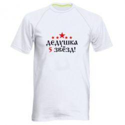 Мужская спортивная футболка Дедушка 5 звезд - FatLine