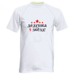 Мужская спортивная футболка Дедушка 5 звезд
