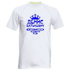 Мужская спортивная футболка Денис Батькович - FatLine