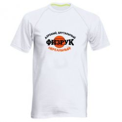 Мужская спортивная футболка Дерзкий, брутальный, физрук нереальный - FatLine