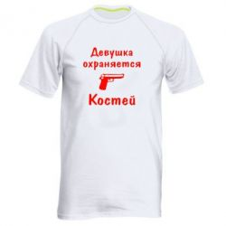 Мужская спортивная футболка Девушка охраняется Костей - FatLine