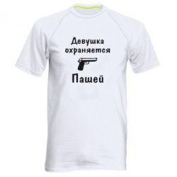 Мужская спортивная футболка Девушка охраняется Пашей - FatLine