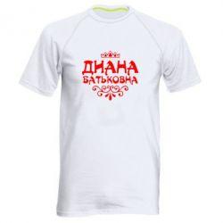 Мужская спортивная футболка Диана Батьковна - FatLine