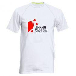 Мужская спортивная футболка Диана с сердце моем - FatLine