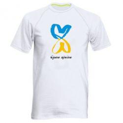Мужская спортивная футболка Єдина країна (два серця) - FatLine
