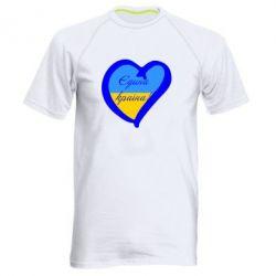 Мужская спортивная футболка Єдина країна Україна (серце) - FatLine