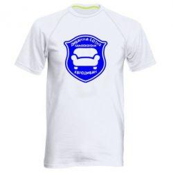 Мужская спортивная футболка Диванна сотня. Євродиван - FatLine